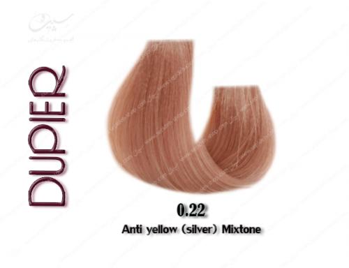 رنگ مو دوپیر واریاسیون نقره ای 0.22